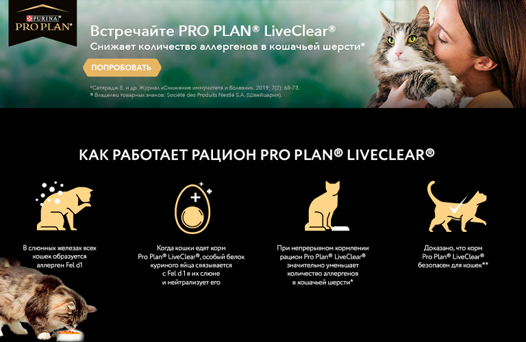Pro Plan LiveClear